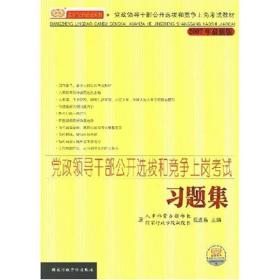 2012党政领导干部公开选拨和竞争上岗考试习题集