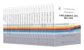中国生态环境演变与评估·典藏版(全22册)