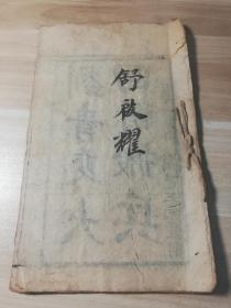 清代万邑三元堂木刻唱本【刘青变犬回朝搬兵】一册
