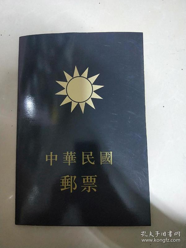 中华民国纪念邮票,以内部邮票为准,外皮用来承装的