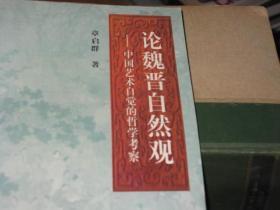 论魏晋自然观:中国艺术自觉的哲学考察  章启群 先生签赠本