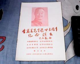 李万春先生逝世五周年纪念演出节目单