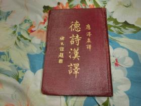 1939年 译者赠本 珍本《德诗汉译》精装 三面刷金边 品很好   B7