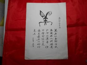 硬笔书法家蔡连海 作品《对美的感慨》