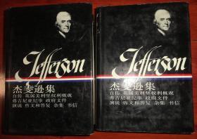 杰斐逊集【上下册布面精装本有书衣】2本合售【品相以图为准】