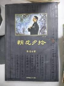 (原版!)朝花夕拾9787561345757