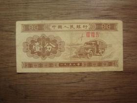 第三套纸币---分币---壹分(1分)卡车图