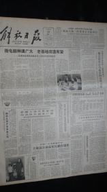 【报纸】解放日报 1983年9月12日【康克清再次当选全国妇联主席】【上海近百商品实行操作销售】