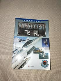飞机:世界王牌武器库