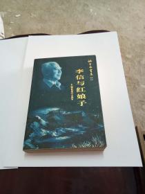 【李信与红娘子姚雪垠书海(第4卷)《李自成》之四