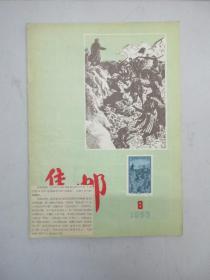 《集邮》1956年第8期 (总第20期)人民邮电出版社 16开16页