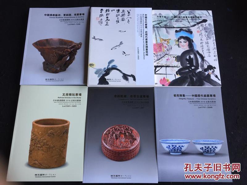 日本横滨国际2018迎春拍卖图录1套6本 带塑封 包邮