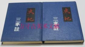 史记三家注 上下 2册全  江苏广陵古籍刻印社影印1990年1版1印硬精装仅印420册 库存近全新