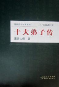 十大弟子传(2014年最新修订版)