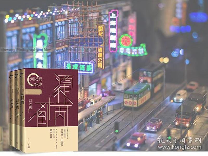 钤刘以鬯印《刘以鬯经典套装》(全三册)