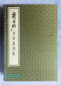 齐白石书画篆刻集(一函三册全,仅印500册)
