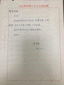 山东省水利厅姜延国信札4通