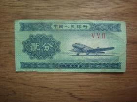 第三套纸币---分币---贰分(2分)飞机图