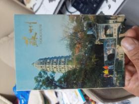 明信片:苏州(12张全 +一小地图) 内页九五品  1978年一版一印      新A3