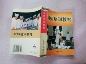 厨师培训教材【实物拍图】