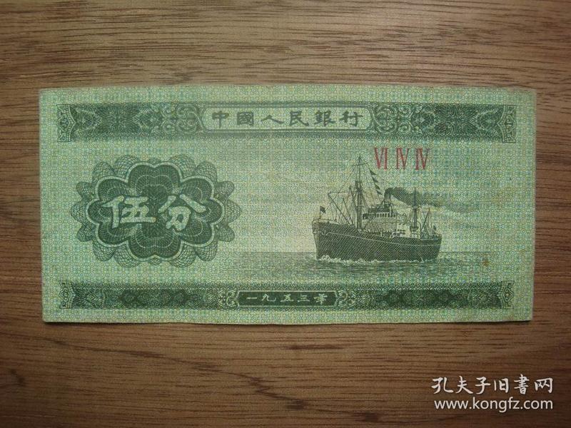 无号分币---伍分(5分)轮船图