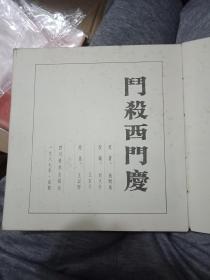 特大缺本《水浒--连环画卷十三   斗杀西门庆》四川美术出版社(1988年初版1800册)24开---书缺封面