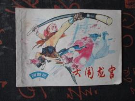 连环画:西游记【大闹龙宫】