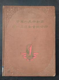 中华人民共和国第一届运动会纪念册