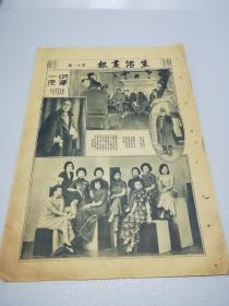 民国 【生活画报】第18期(战争弥漫中之热河、第二防线…)