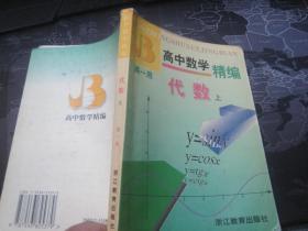 高中数学精编 (代数 高一、二用) 【上下册】