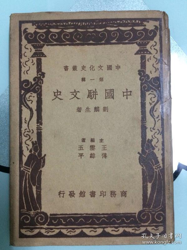 中国骈文史(第一辑)