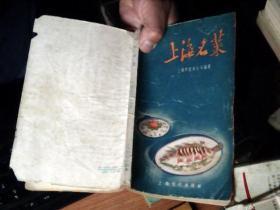上海名菜  差不多八五品        4B