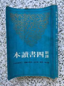 新译四书读本
