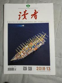 读者【2018.13老妇不还乡】