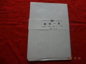 秦统一图(九年制义务教育中国历史第一册地图教学挂图)