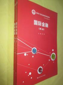 国际金融(第二版)(新编21世纪远程教育精品教材·经济与管理系列)