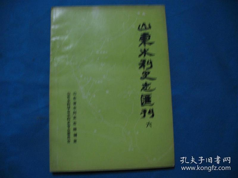 山东水利史志汇刊 六