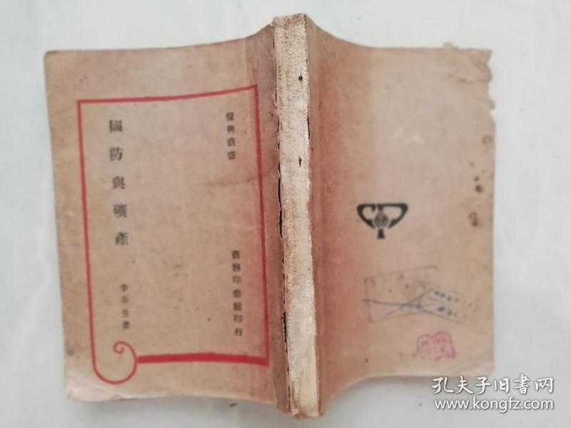 土纸本 复兴丛书《国防与矿产》一册民国35年上海初版 李春昱 著 商务印书馆