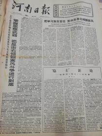 【报纸】河南日报 1976年3月27日【把学习放在首位 坚决反击右倾翻案风】【认真学习毛主席的重要指示 坚决反击右倾翻案风】
