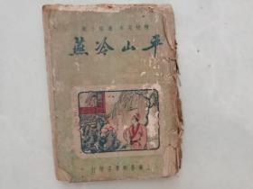 精校足本  通俗小说 :平山冷燕 (民国35年初版.全一册 )