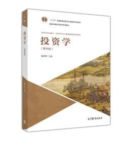 投资学(第4版)/高等学校金融学、投资学专业主要课程精品系列教材