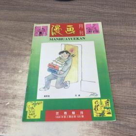 漫画月刊1996年第2期