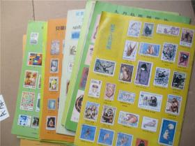 集邮1995年第1.2.3.4.5.6.7.8.9.10.11.12期全年/集邮杂志
