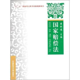 """""""十一五""""国家重点图书出版规划项目:国家赔偿法"""