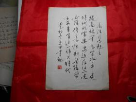硬笔书法家孙玉田 作品《提高硬笔书写水平必须持之以恒。。。。。。 》
