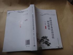 珞珈语言文学学术丛书:中国诗学及汉语诗性研究散论  签名赠送本