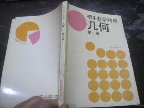 初中数学精编 几何 第一册