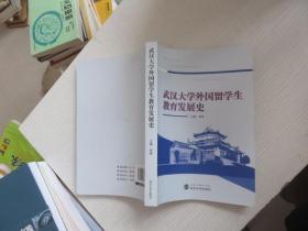 武汉大学外国留学生教育发展史  正版