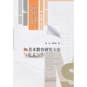 美术教育研究方法与论文写作