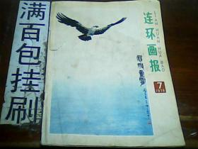 连环画报 1978.7